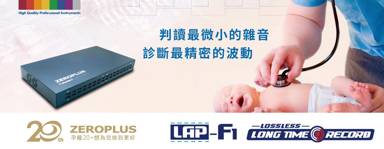 孕龙逻辑分析仪 LAP-F1